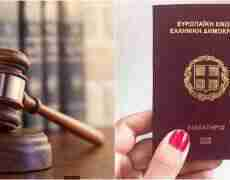 ცვლილებები კანონში საბერძნეთის მოქალაქეობის მიღების შესახებ – პროცედურა მარტივდება